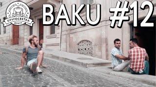 Смотреть видео Достопримечательности города Баку