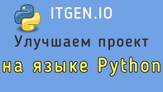 Уроки по Python. Улучшаем проект на Питоне