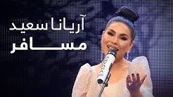 آهنگ جدید آریانا سعید - مسافر / ARYANA SAYEED New Song - MUSAFIR