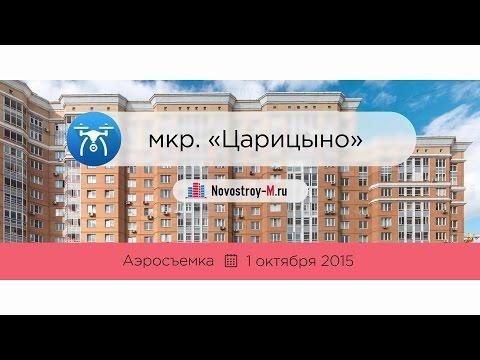 москва царицыно 2 новостройка