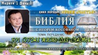 Передача-проповедь [Уроки счастья]  Неделя 1 День 1