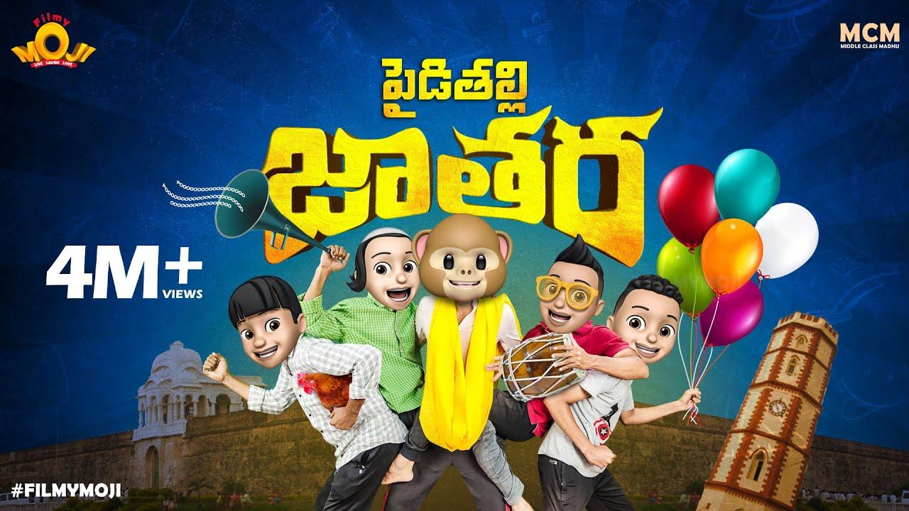 Filmymoji Middle Class Madhu || Pydithalli Jathara || Celebrations || MCM