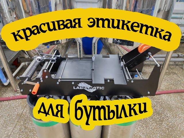 Этикеточная машинка для пива | Нанесение этикеток