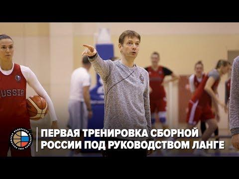 Первая тренировка сборной России под руководством Ланге