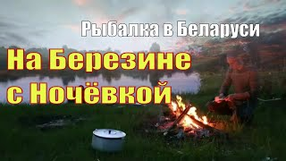 Рыбалка с Ночёвкой На Березине Рыбалка в Беларуси ловля фидером на реке