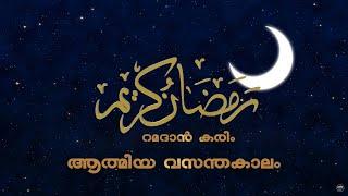 Aathmeeya Vasantha Kaalam | E01 | Malayalam