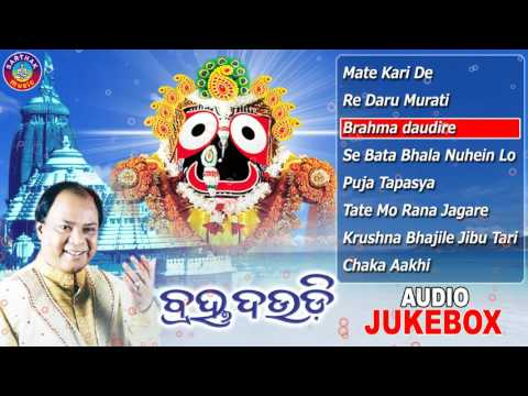 BRAHMA DAUDI Odia Jagannath Bhajans Full Audio Songs Juke Box | Md. Ajiz |Sarthak Music