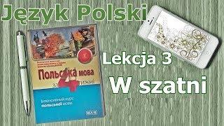 Польська мова за 4 тижні. Урок 3/Język polski. Lekcja 3