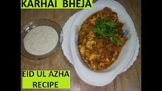 Karahi Bejha Recipe by hamida dehlvi