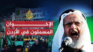 لقاء اليوم-همام سعيد: أجهزة الأمن تشوه النظام السياسي الأردني