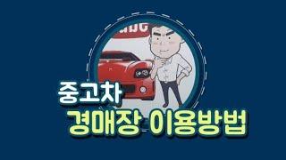 중고차구입방법대기업자동차경매장현대오토벨 AJ셀카옥션 롯…