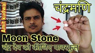 - Moon Stone ,