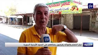 تجار الخضار والفواكه يعرضون بضائعهم على الحدود الأردنية السورية  - (30-6-2019)