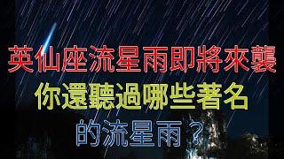 英仙座流星雨即將來襲,你還聽過哪些著名的流星雨?