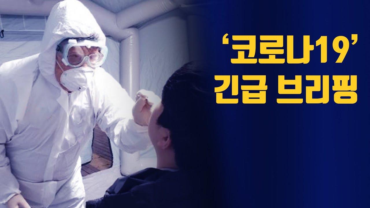 [코로나19] 광주 코로나 상황 및 긴급브리핑 - 210304(목)