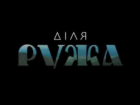 ДІЛЯ - Ружа | Official Video