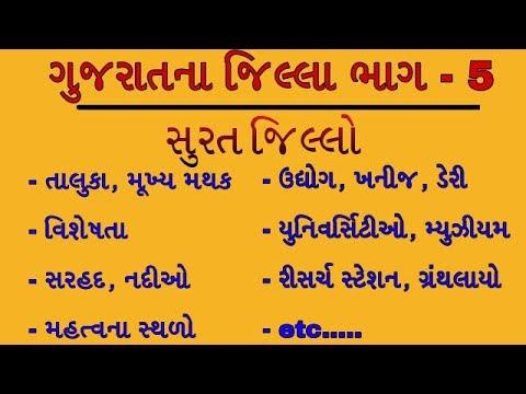 ગુજરાત ના જિલ્લાઓ ભાગ-5 | Gujarat Na Jilla Part-5 | District of Gujarat | Surat jillo