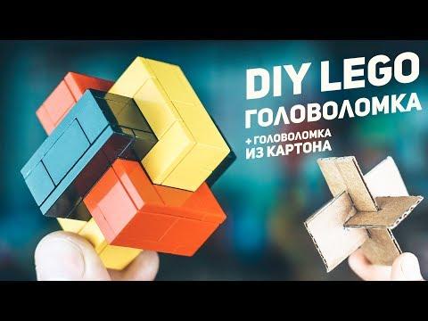 Lego Головоломка DIY + Головоломка из Картона