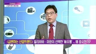 """[신년특강] """"변화만이 살길"""" 알리바바·마윈이 선택한"""