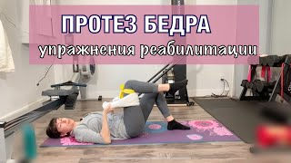 ПРОТЕЗ БЕДРА Упражнения реабилитации