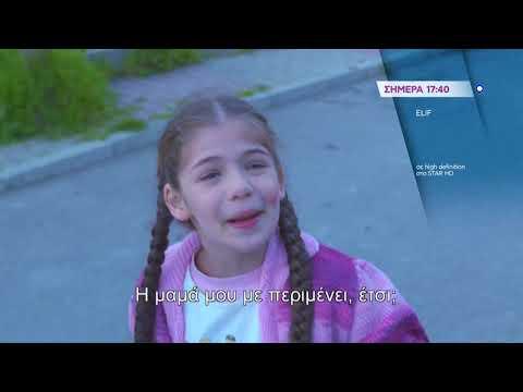 ELIF - trailer Τετάρτη 17.7.2019