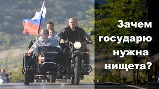 Зачем нужна бедность Путину на мотоцикле