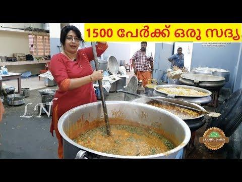 LEKSHMI NAIR'S CATERING VLOG | 1500 പേർക്കുള്ള സദ്യയുടെ കാണാകാഴ്ചകൾ