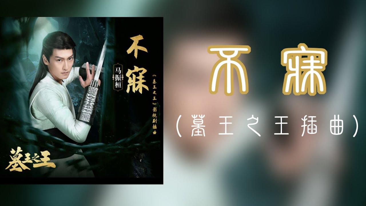 馬振桓Evan-不寐 (墓王之王插曲)