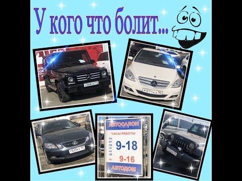 Обзор авторынка в Челябинске.