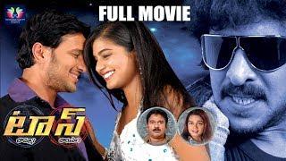 Toss Telugu Full Length Movie || Upendra || Raja || Priyamani || Kamna Jethmalani || TFC Comedy