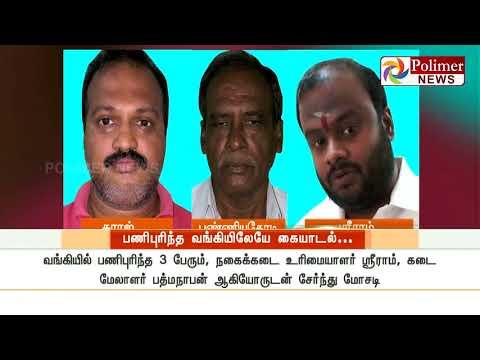 Chennai karnataka Bank - 20 crore cheating