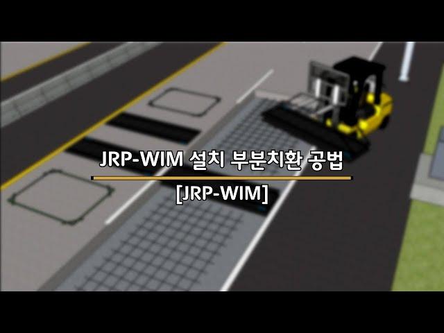 """주식회사 유디엔에스 """"JRP-WIM"""" 시스템  부분치환 공법은 JRP-WIM 시공을 위한 강성이 확보되지 않은 포장체(아스팔트 포장)에서 주로 사용하는 공법입니다. 치환할 부분(시스템 전방 30m 이상, 후방 20m 이상)을 모두 파쇄한 후, 기초 콘크리트를 타설합니다. 양생이 완료되면 플랫폼을 도로 기하 조건과 평탄도에 맞도록 거치, 전 후 구간에 철근을 배합합니다. 파쇄된 부분에 고강도 채움재를 타설하여 양생 후 면정리하여 마무리합니다.  www.udnsk.com udnsk@udnsk.com +82-31-525-3900"""