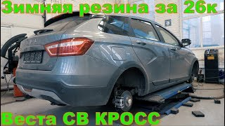 """Веста СВ КРОСС LIVE - дорогое """"удовольствие"""" Ставим резину за 26к"""