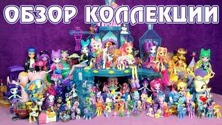 Обзор коллекции My Little Pony и Equestria Girls за 2016 год