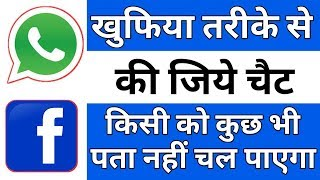 WhatsApp Trick 2018🔥 || Facebook Trick 2018 || By Hindi Android Tips