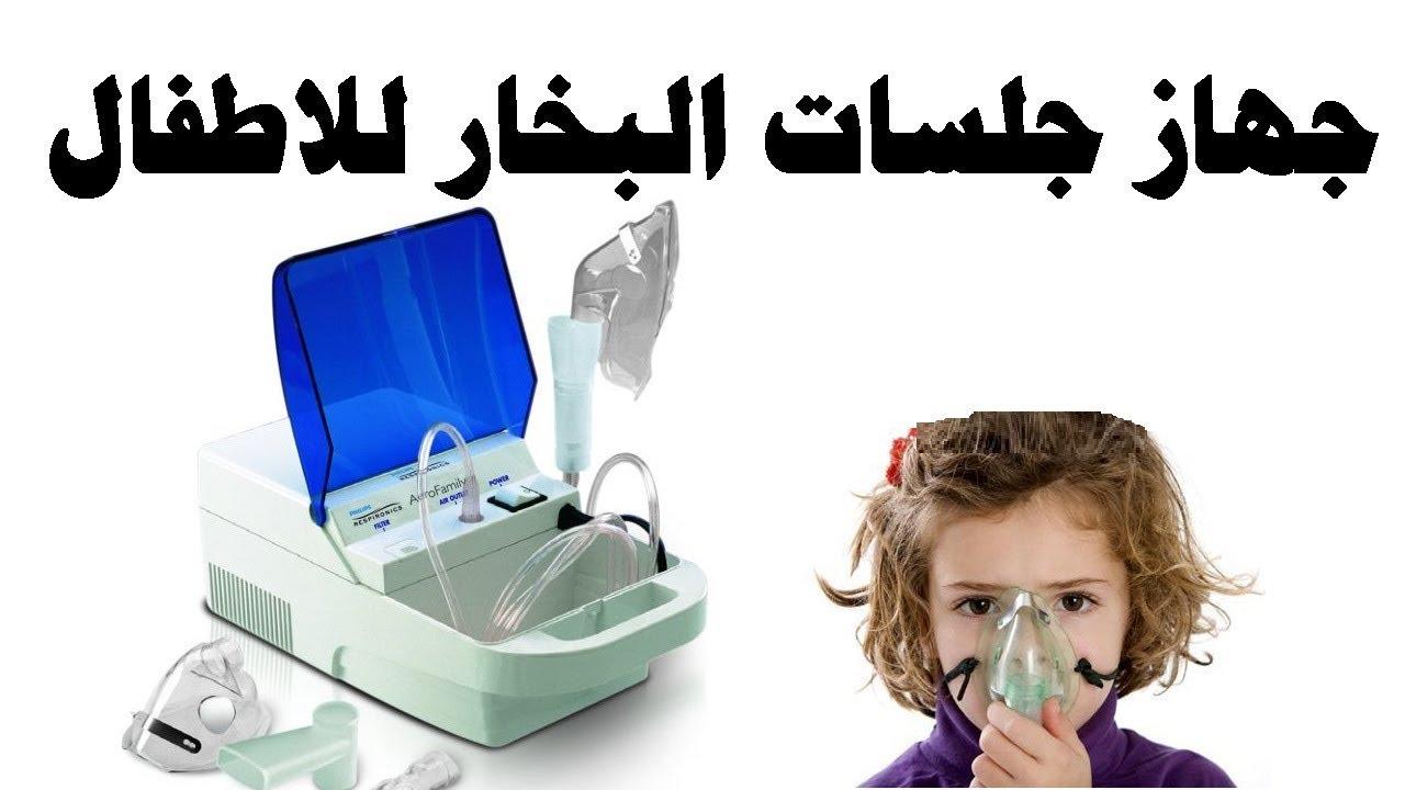طريقة استخدام جهاز جلسات بخار الصدر للاطفال بيتك مع رنا Youtube