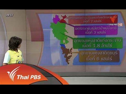 วาระประเทศไทย  : ความสมบูรณ์ป่าแก่งกระจานก่อนเป็นมรดกโลก (18 พ.ย. 58)