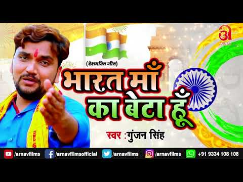 Gunjan Singh का पाकिस्तान के लिए धमकी भरा देशभक्ति गीत - Bhojpuri Desh Bhakti Songs 2018