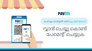 How to use Paytm #AllinOneQR Code to make easy payments-Malayalam