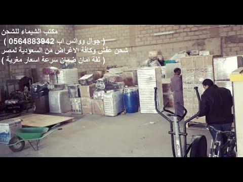 شركة شحن من السعودية الى مصر 0564883942  شحن عفش وكافة الاغراض