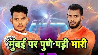 Watch: Pro Kabaddi League: Puneri Paltan Beat U Mumba | Sports Tak