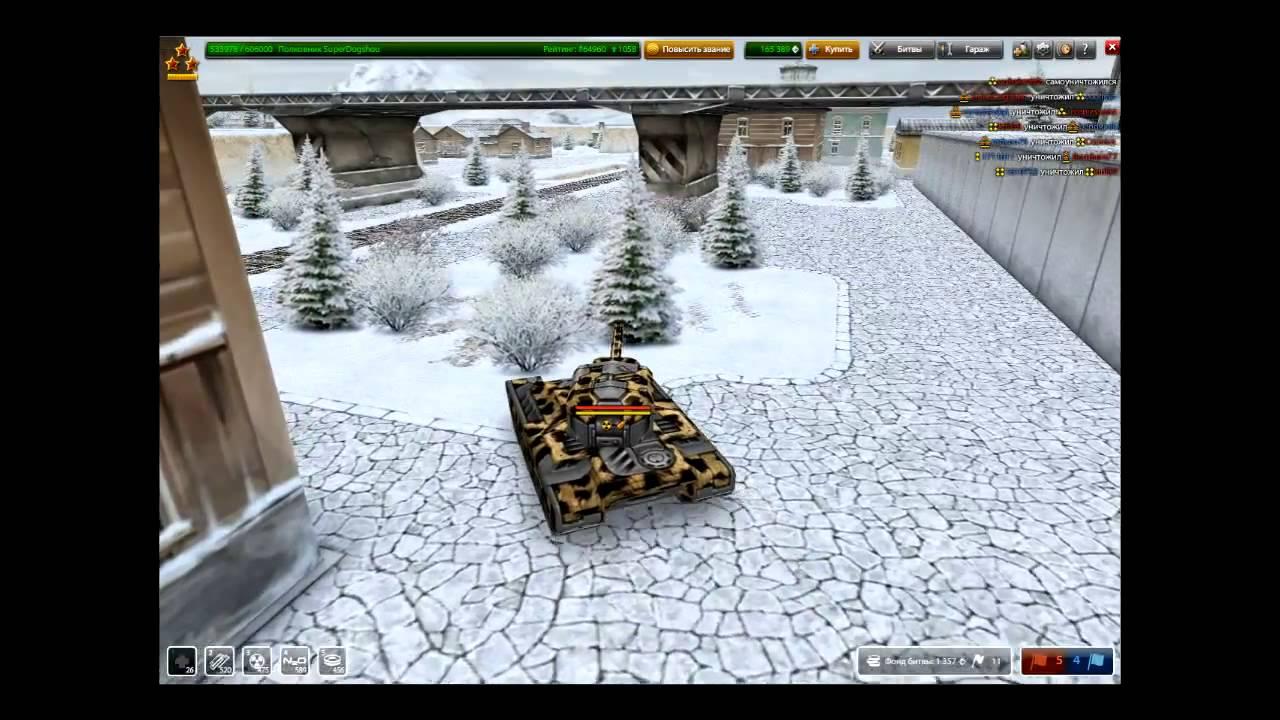 Онлайн Кунгур в Боевых Танках Кланов | флеш игры азартные онлайн играть
