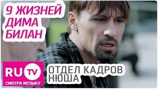 Отдел Кадров   Нюша 9 жизней  Жизнь первая