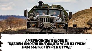 """""""Вдвоем смогли вытащить Урал из грязи, нам был бы нужен отряд"""": как американцы удивлялись русским"""