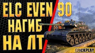 ELC 90 / ELC EVEN 90 / 11 ФРАГОВ / EPICKPLAY WOT VOD
