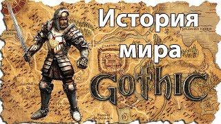 История мира Gothic
