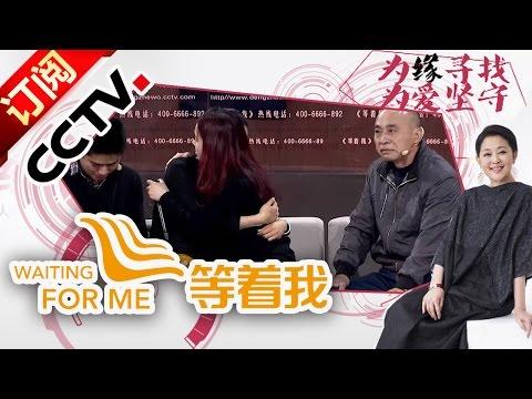 《等着我》 20161002 20岁四川少女寻访身世之谜 | CCTV