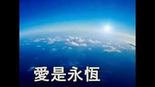 愛是永恆 Love Is Eternal - MMO