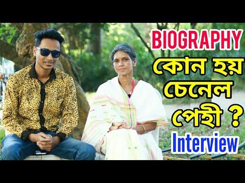 Borola kai ৰ চেনেল পেহীৰ আচল নাম কি?Family,Education Full Biography. Interview by Bhukhan Pathak