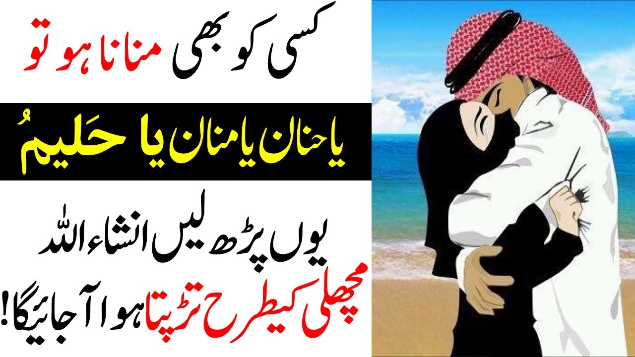 Ya Hanan Ya Manan Fazillat | The Wazifa of making the wife & Husband happy | Islamic Teacher